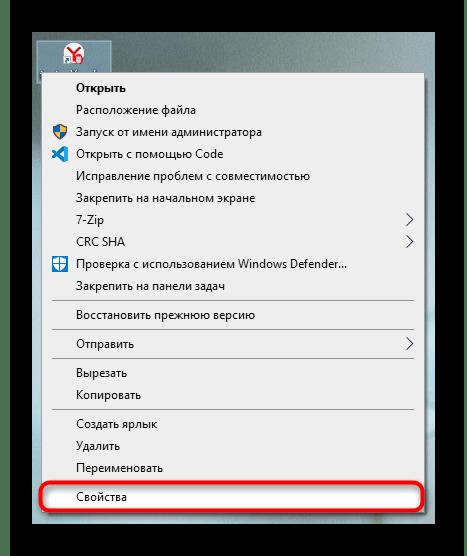 Переход в Свойства ярлыка Яндекс.Браузера для удаления стартовой страницы