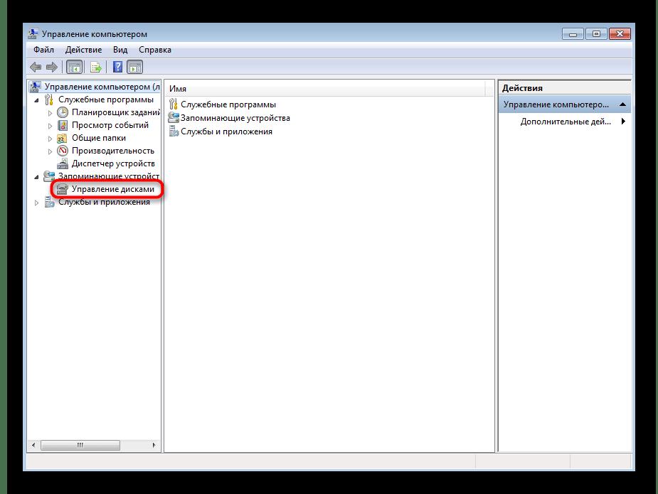 Переход в Управление дисками для создания нового раздела в Windows 7