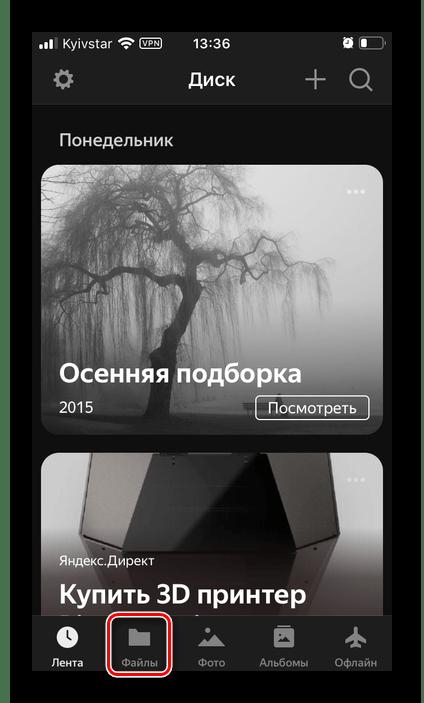 Переход во вкладку Файлы в приложении Яндекс.Диск для iPhone