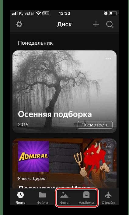 Переход во вкладку с изображениями в приложении Яндекс.Диск на iPhone