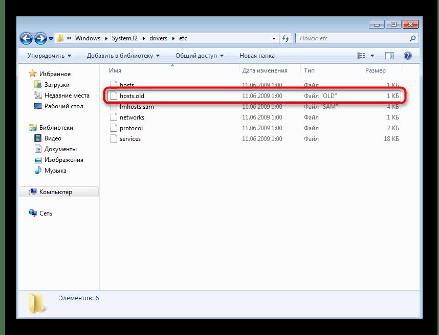 Переименование резервной копии файла hosts в Windows 7 перед его редактированием