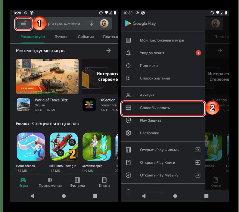 Перейти к добавлению нового способа оплаты в Google Play Маркета на Android