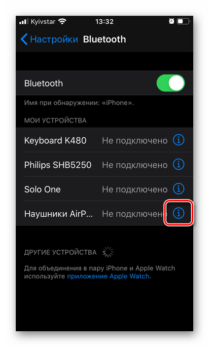 Перейти к доступным настройкам AirPods на iPhone
