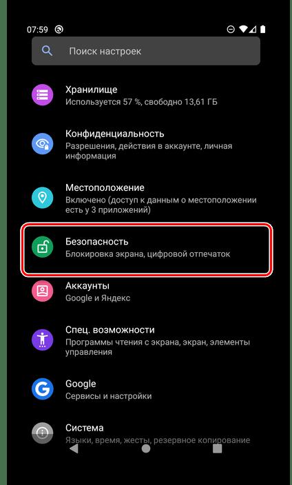 Перейти к параметрам безопасности в настройках ОС Android