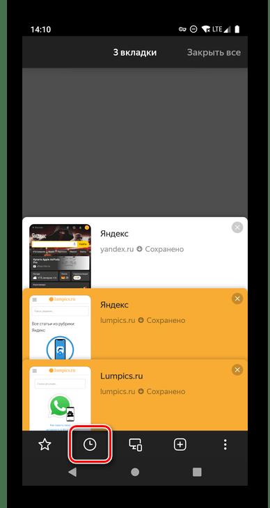 Перейти к просмотра истории в Яндекс.Браузере для Android