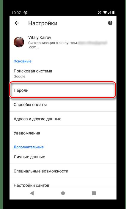 Перейти к разделу с паролями в браузере Google Chrome на Android