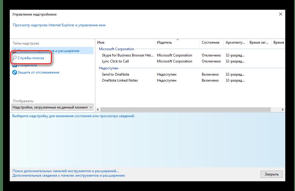Перейти к разделу Службы поиска в браузере Internet Explorer