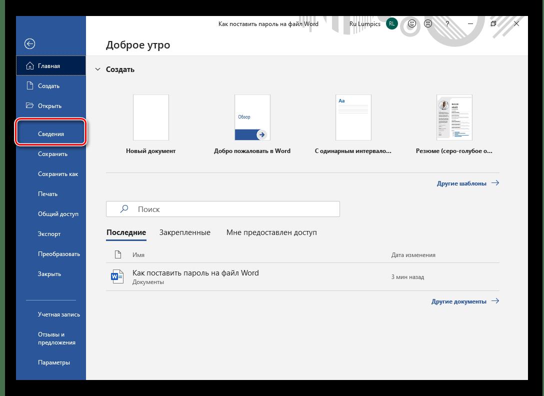 Перейти к разделу Сведения в меню Файл текстового редактора Microsoft Word