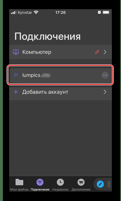 Перейти к Яндекс.Диску в приложении Documents на iPhone