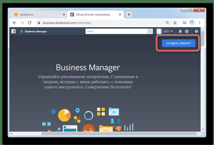 Перейти по ссылке и начать Создать аккаунт Бизнес менеджен в ПК-версии Facebook