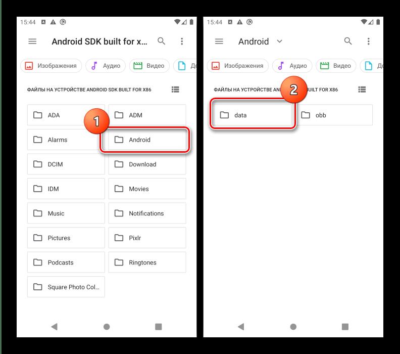 Перейти в каталог данных для получения доступа к локальным файлам сохранения на Android