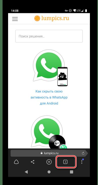 Перейти в меню просмотра открытых вкладок в Яндекс.Браузере для Android