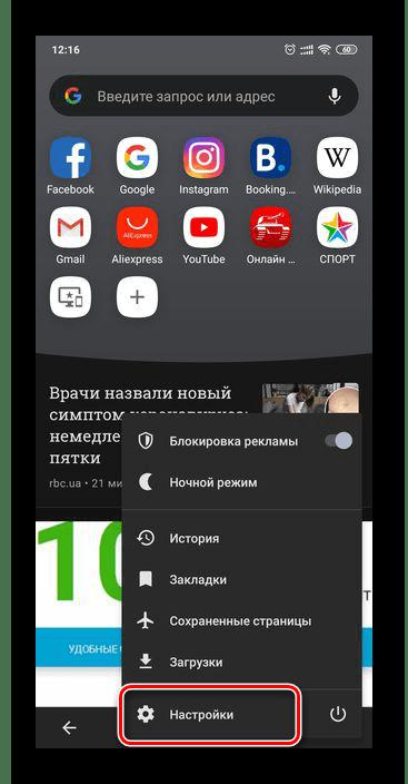 Перейти в настройки браузера Opera на Android