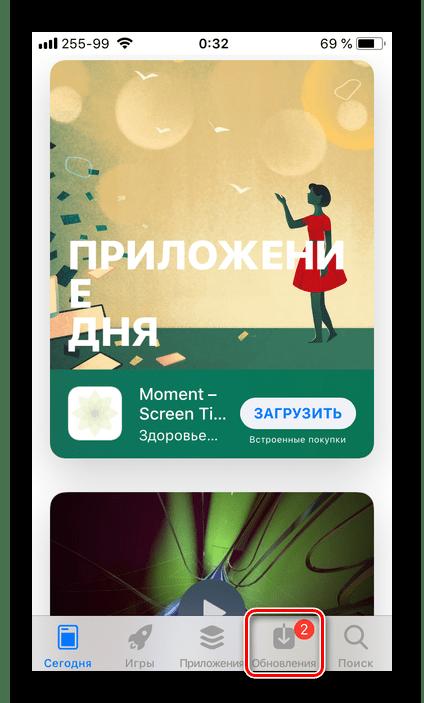 Перейти во вкладку Обновления в App Store на iPhone с iOS 12