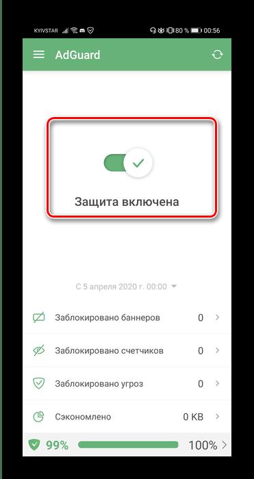 Переключатель защиты в блокировщике Adguard для скрытия рекламы в браузере Android