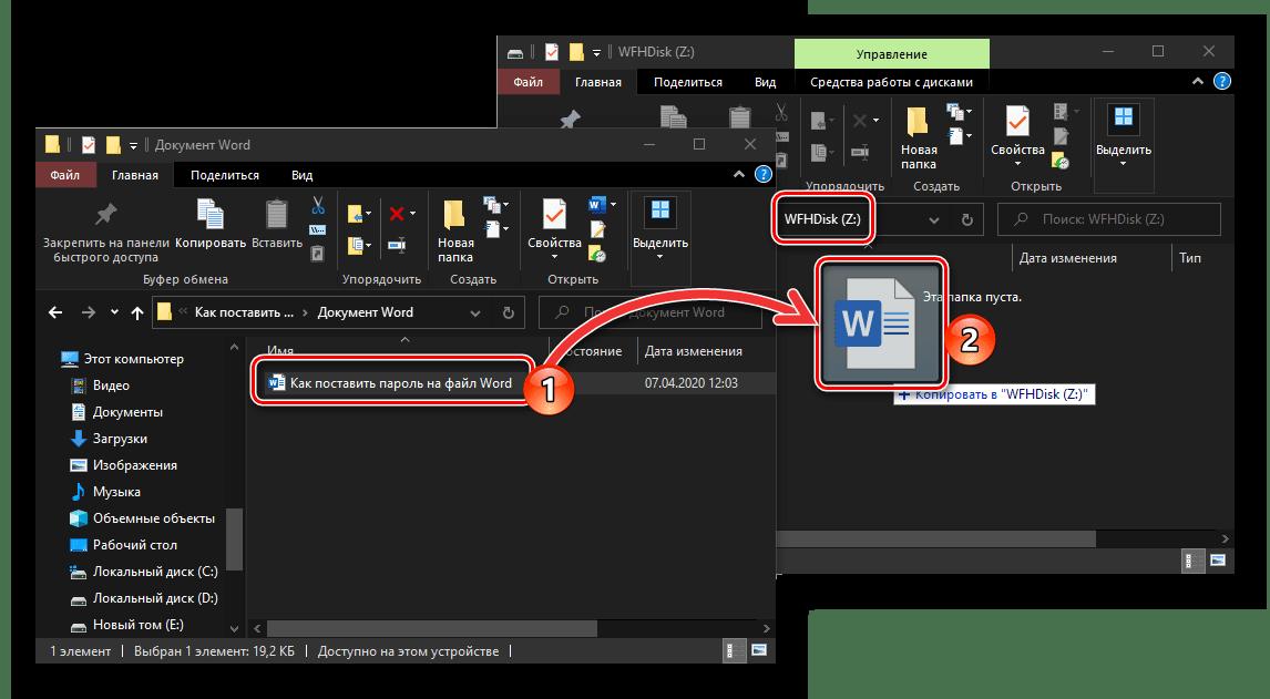 Перемещение файла Word в защищенную папку программы Wise Folder Hider