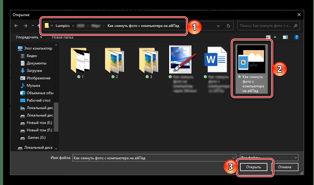 Перенос фотографий с компьютера на iPad через Dropbox