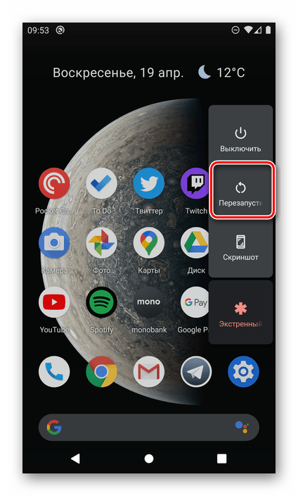 Перезагрузить смартфон для проверки ошибки DF DFERH 01 в Google Play Маркете на Android