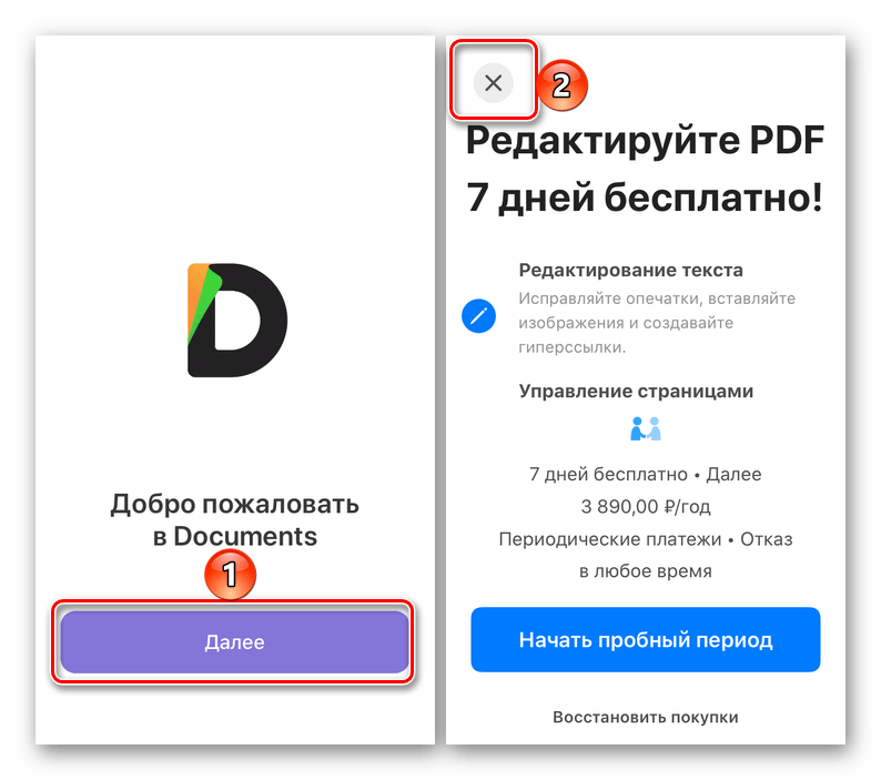 Первый запуск приложения Documents на iPhone