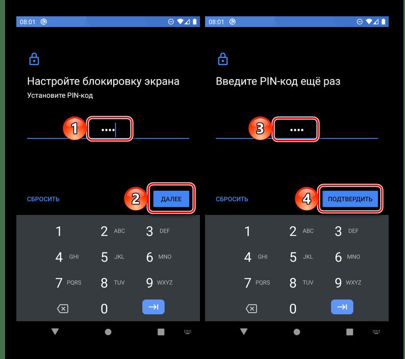PIN-код для блокировки экрана в настройках Android