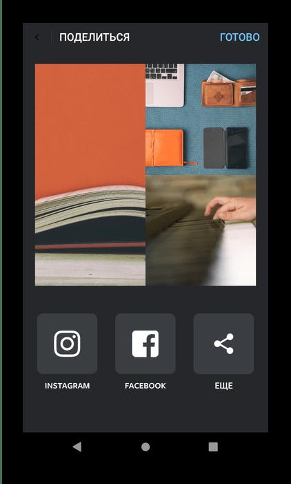 Поделиться результатом работы Layout для создания коллажей на Android