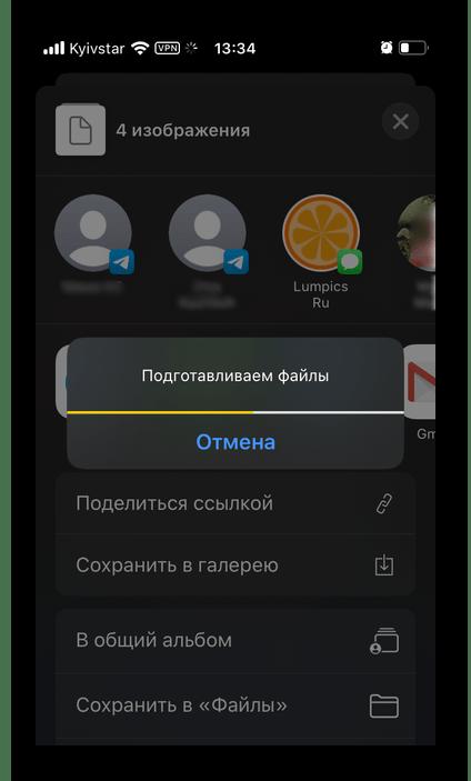 Подготовка файдлов для скачивания в приложении Яндекс.Диск на iPhone