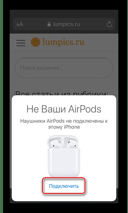 Подключить не ваши AirPods к iPhone
