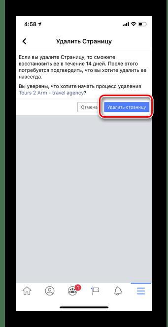 Подтвердить действие для удаления бизнес страницы в мобильной версии Facebook