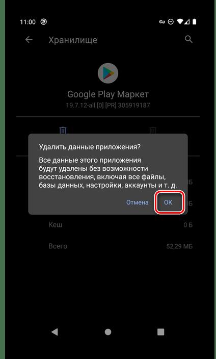 Подтвердить очистку хранилища Google Play Маркета в настройках ОС Android