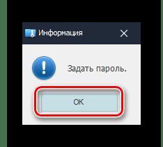 Подтвердить создание пароля в программе Wise Folder Hider