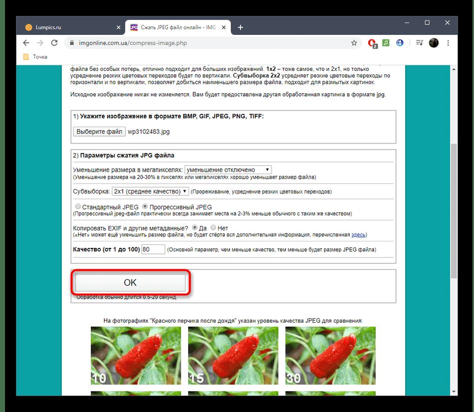 Подтверждение изменений качества фото в онлайн-сервисе IMGonline