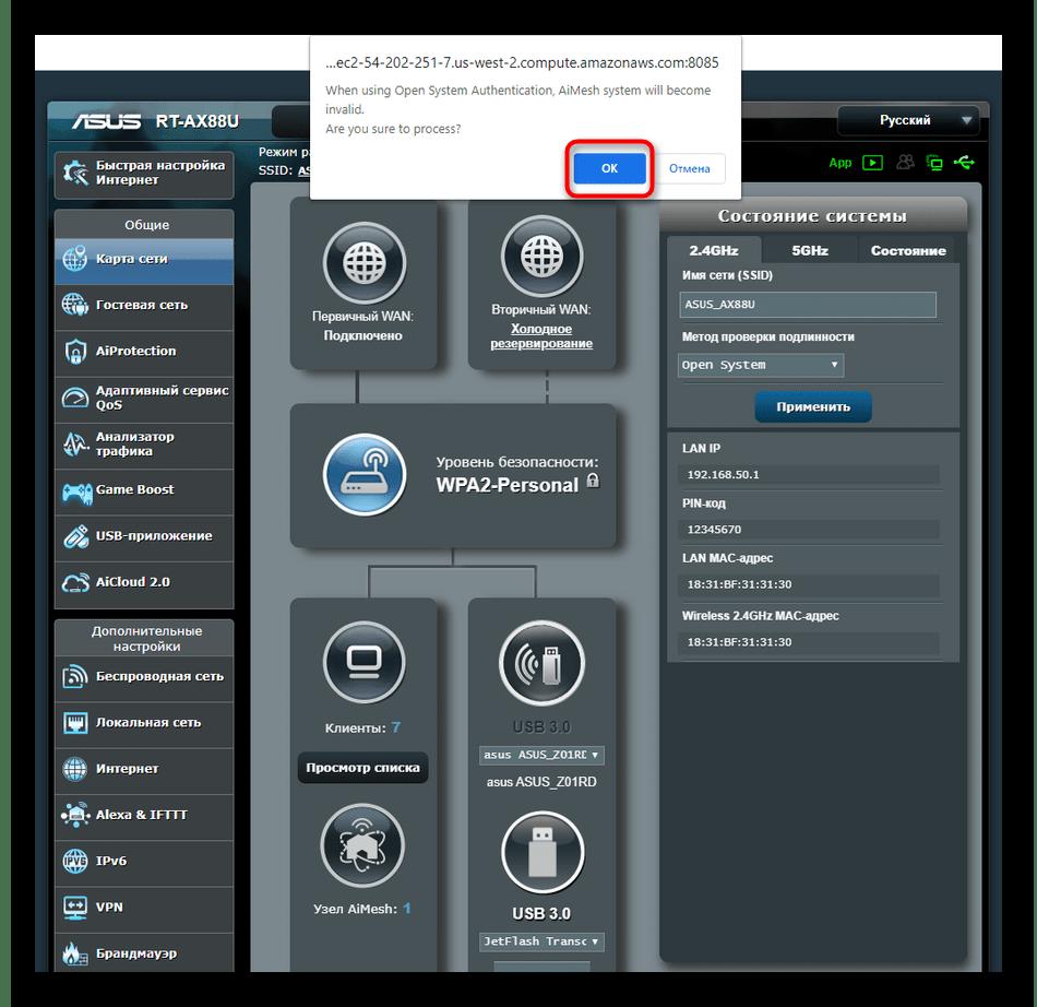 Подтверждение изменений в черной версии веб-интерфейса роутера ASUS