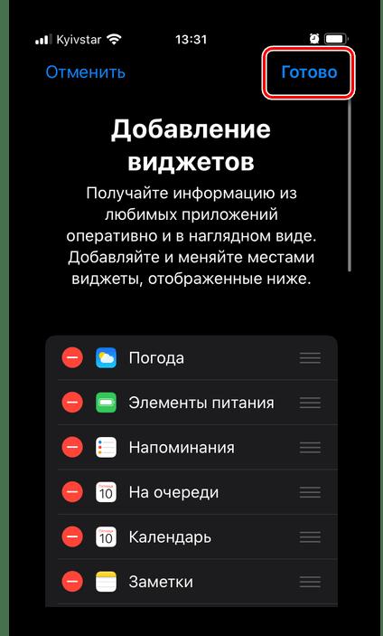 Подтверждение изменений, внесенных в меню виджетов на iPhone
