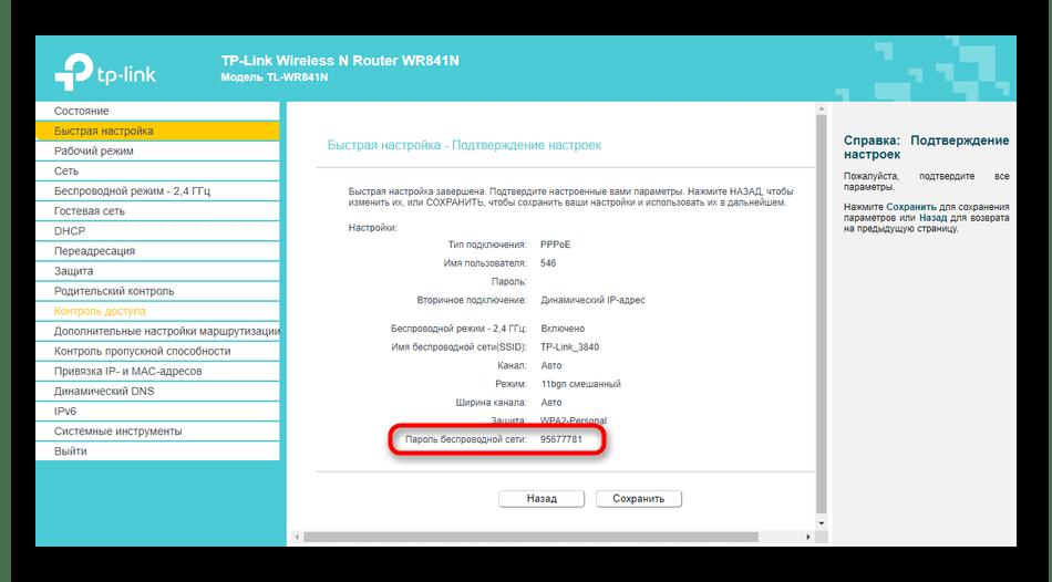 Подтверждение изменения пароля при быстрой настройке роутера TP-Link от МГТС