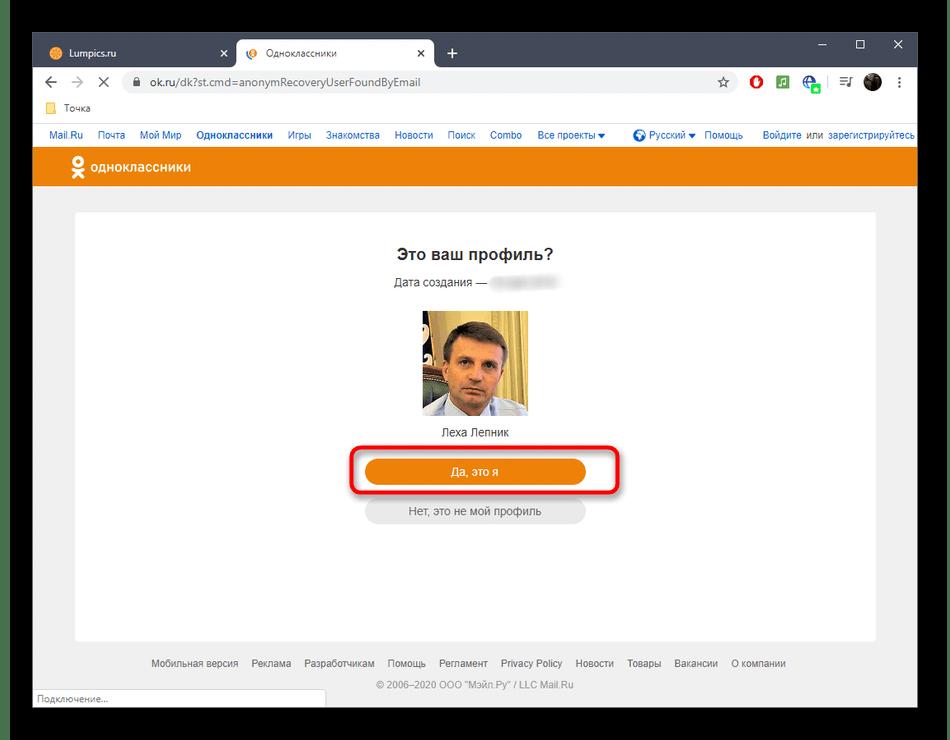 Подтверждение личной страницы при восстановлении в полной версии сайта Одноклассники