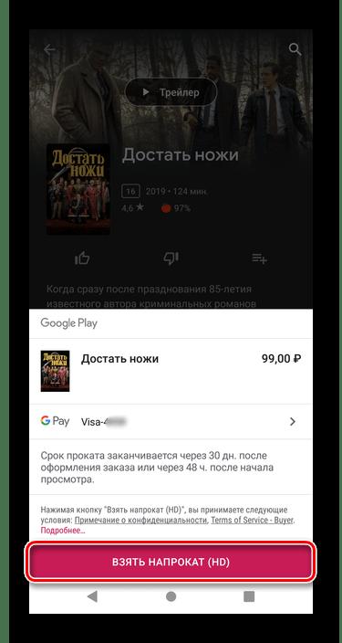 Подтверждение оплаты покупки в Google Play Маркета на Android