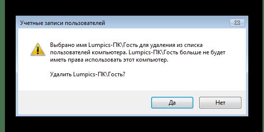 Подтверждение отключения второй учетной записи через Менеджер профилей в Windows 7