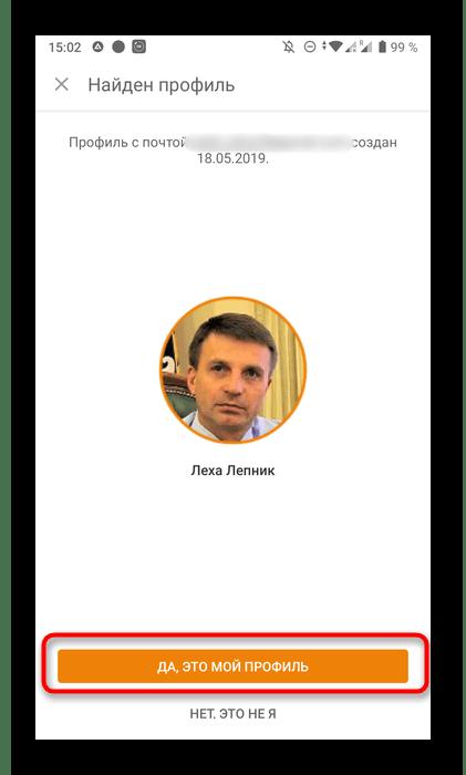 Подтверждение профиля при восстановлении страницы в мобильном приложении Одноклассники