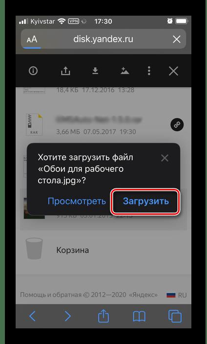 Подтверждение скачивания с Яндекс.Диска через браузер Safari на iPhone
