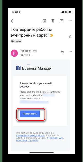 Подтверждение создания бизнес менеджера через мейл в мобильной версии Facebook