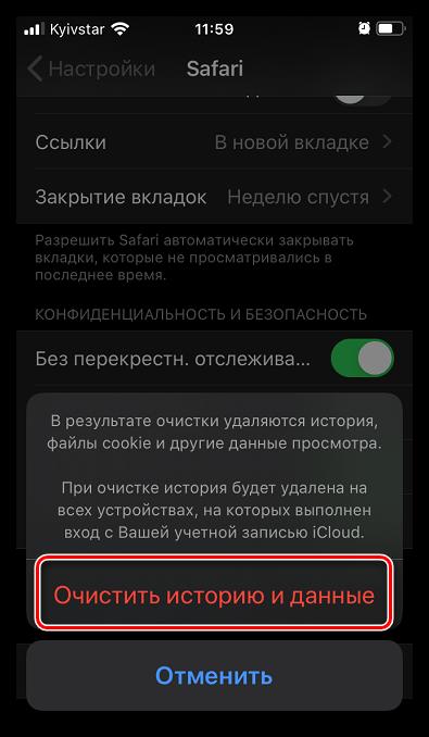 Подтверждение удаления истории Safari на iPhone