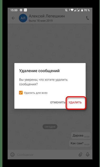 Подтверждение удаления нескольких сообщений в мобильном приложении Одноклассники
