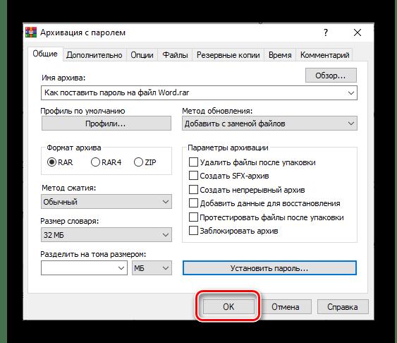 Подтверждение установки пароля на документ Microsoft Word в архиваторе WinRAR