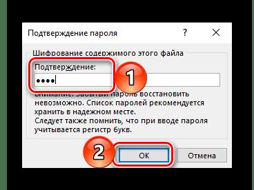 Подтверждение ввода пароля для шифрования документа Microsoft Word
