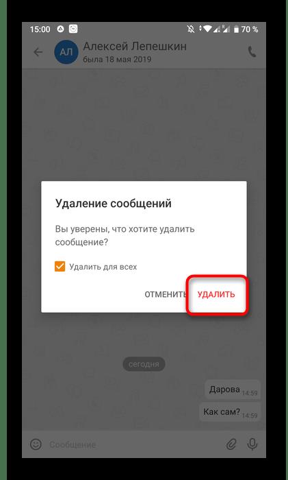 Подтверждение выборочного удаления сообщения в мобильном приложении Одноклассники