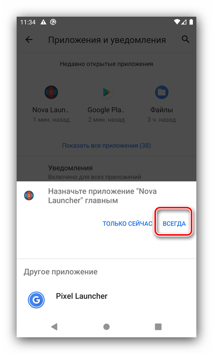 Подтверждение задания программы для замены приложения главного экрана на Android