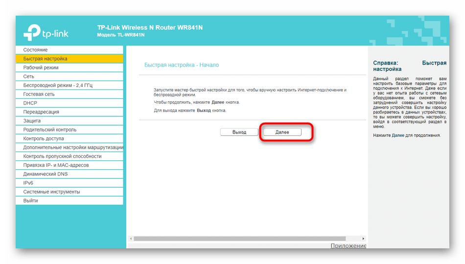 Подтверждение запуска быстрой настройки роутера TP-Link от МГТС
