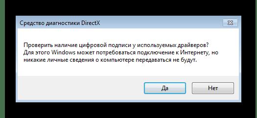 Подтверждение запуска утилиты dxdiag для определения версии BIOS в Windows 7