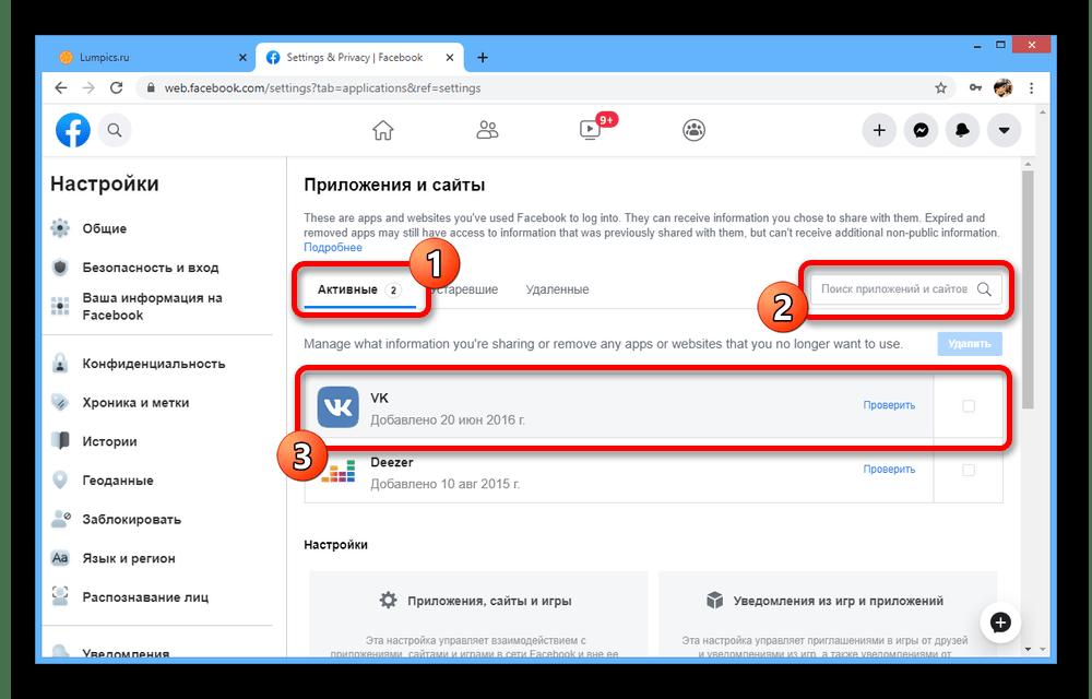 Поиск приложения VK в Настройках на сайте Facebook