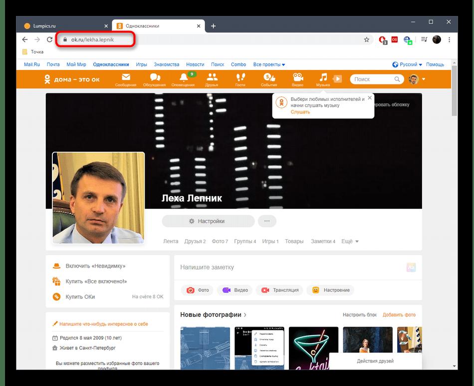 Поиск ссылки на страницу в полной версии сайта Одноклассники для ее копирования